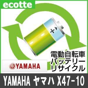 【お預かりして再生】 X47-10 YAMAHA ヤマハ 電動自転車 バッテリー リサイクル サービス Ni-MH   B00H95J7RQ