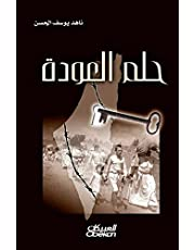 Hulum Al Awda A Short Story