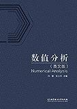 数值分析(英文版)NumericalAnalysis