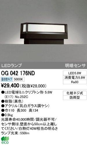 オーデリック OG042176ND B00CY7GKDS 12853