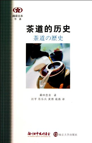 The history of the tea ceremony (Chinese Edition)