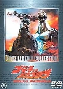 Godzilla Vs Mechagodzilla 2 Uncut Version!