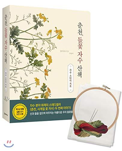 Chuncheon, wild flower embroidery walking + embroidery starter kit (Korean Edition)