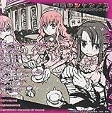 漆黒のシャルノス 予約特典CD サウンドトラック Rita