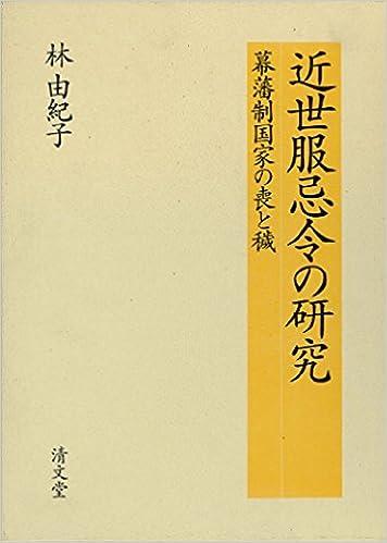 近世服忌令の研究―幕藩制国家の...