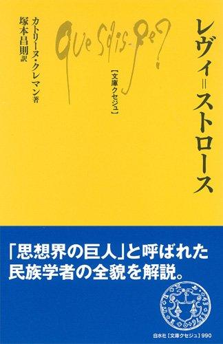レヴィ=ストロース (文庫クセジュ 990)