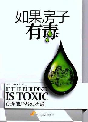Download If  the building is toxic (Chinese Edition) pdf