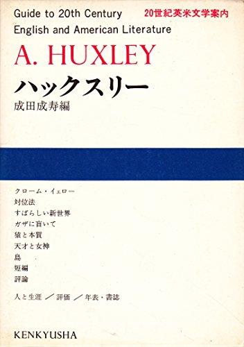 20世紀英米文学案内 17 ハックスリー