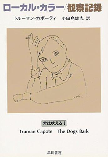 ローカル・カラー/観察記録―犬は吠える〈1〉 (ハヤカワepi文庫)