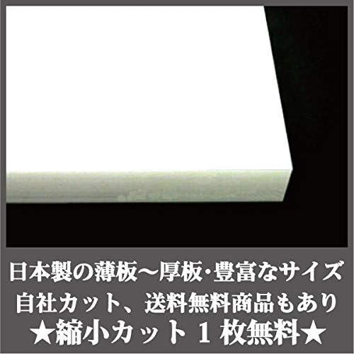 日本製 アクリル板 白(キャスト板) 厚み15mm 450X600mm 縮小カット1枚無料 カンナ・糸面取り仕上(エッジで手を切る事はありません)(キャンセル返品不可) レーザーカット可