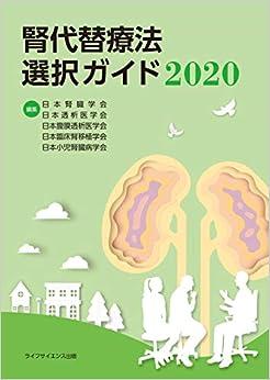 Book's Cover of 腎代替療法選択ガイド2020 (日本語) 単行本 – 2020/8/28