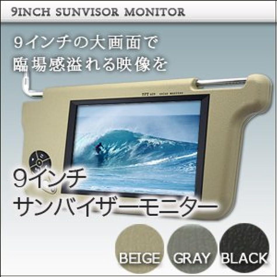 処方する文明化所持MAXWIN(マックスウィン) サンバイザーモニター 9インチ 2系統映像入力 左右セット 画面比率切替 16:9 4:3 WVGA液晶 アイボリー SUN903C