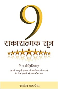 9 Sakaratmak Sutra - The 9 Positives In Hindi: Affirm Them Every Day To Actualise Your Full Potential