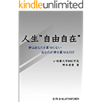 Freedom (Japanese Edition)