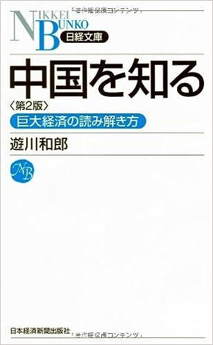 中国を知る 第2版―巨大経済の読...