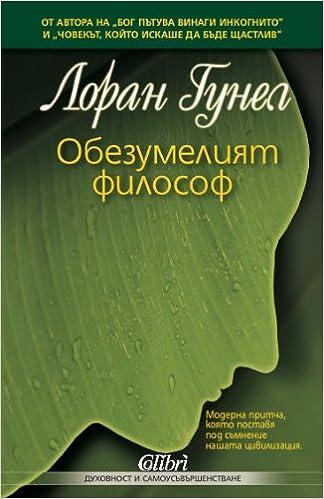 Amazon Fr Obezumeliat Filosof Obezumeliyat Filosof