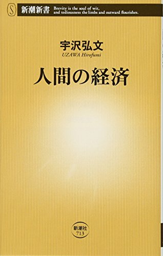 人間の経済 (新潮新書)