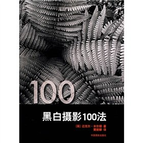 100 black and white photography method (paperback)