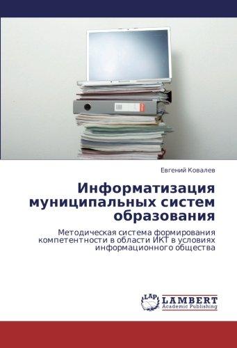Read Online Informatizatsiya munitsipal'nykh sistem obrazovaniya: Metodicheskaya sistema formirovaniya kompetentnosti v oblasti IKT v usloviyakh informatsionnogo obshchestva (Russian Edition) ebook