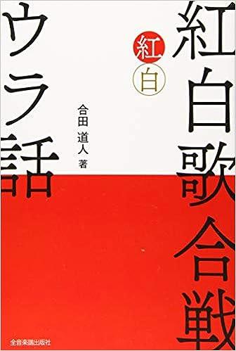紅白歌合戦 ウラ話 | 合田道人 |本 | 通販 | Amazon