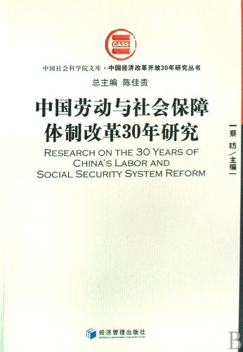 Research on the 30 Years of Chinas Labor and Social Security System Reform (Chinese Edition) ebook