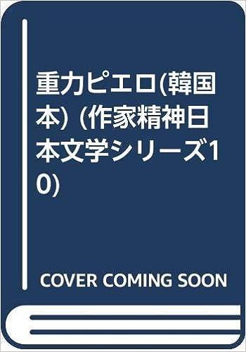 Amazon.co.jp: 重力ピエロ(韓国本) (作家精神日本文学シリーズ10 ...