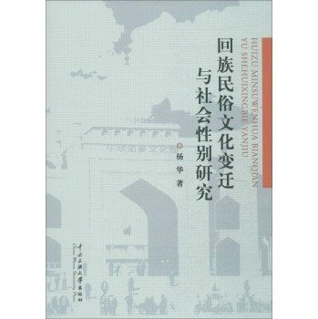 Download Hui Folk Culture and Gender Studies(Chinese Edition) PDF