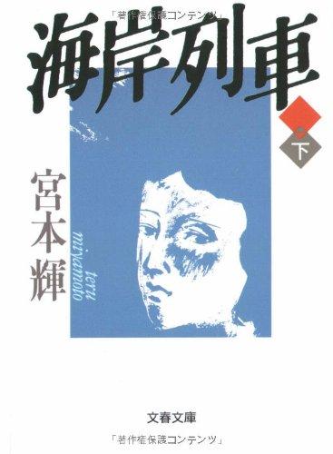 海岸列車(下) (文春文庫)