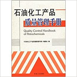 Petrochemical products Quality Management Manual [Paperback](Chinese