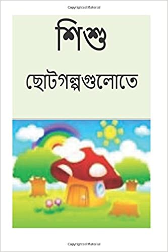 Children's Short Stories (Begali) (Bengali Edition): Alex