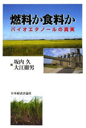 Download Nenryō ka shokuryō ka : Baio etanōru no shinjitsu pdf epub