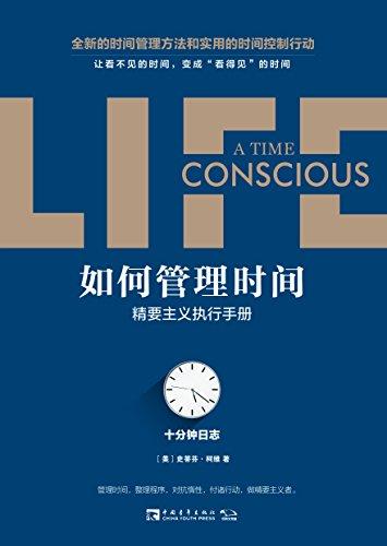 如何管理时间:十分钟日志·精要主义执行手册 (Chinese Edition)