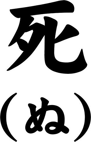 Amazon Death Shi Japanese Kanji Character Symbol Vinyl Decal