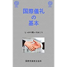 Basic of International Protocol: Let us keep in mind (Japanese Edition)