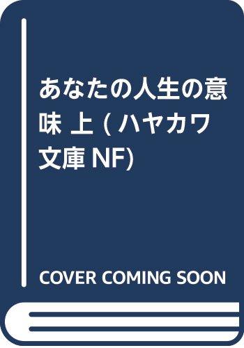 あなたの人生の意味 上 (ハヤカワ文庫NF)