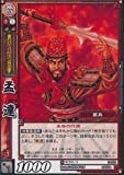 Meng Da longer stand [common] 2-005-C Romance of the Three Kingdoms Wars TCG (trading card) Booster 2nd Recording Card