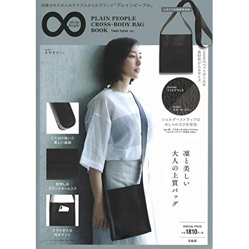 PLAIN PEOPLE CROSS-BODY BAG BOOK two-tone ver. 画像