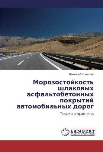 Morozostoykost' shlakovykh asfal'tobetonnykh pokrytiy avtomobil'nykh dorog: Teoriya i praktika (Russian Edition) pdf epub