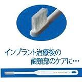 ライオン インプラント 専用 歯ブラシ DENT . EX ImplantCare-TR