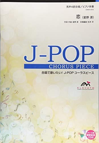 EMM4-0005 合唱J-POP 男声4部合唱/ピアノ伴奏 恋(星野源)