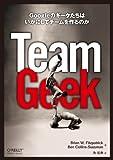 Team Geek ―Googleのギークたちはいかにしてチームを作るのか(Brian W. Fitzpatrick/Ben Collins-Sussman/角 征典)