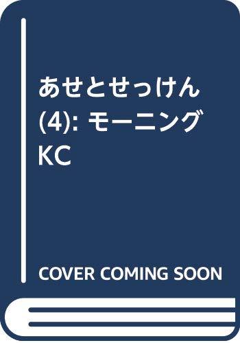 あせとせっけん(4) (モーニング KC)