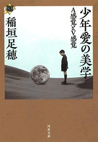 少年愛の美学 A感覚とV感覚: 21世紀タルホスコープ (河出文庫)