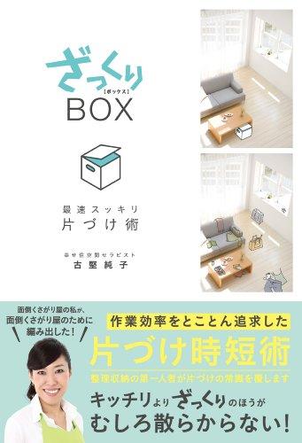 ざっくりBOX  最速スッキリ片づけ術