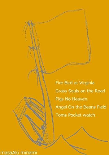 黄昏のスケリッグ・マイケル: ノースアンナの鳥 / 路上の魂 / 豚は天国へ逝かない / 豆畑の天使 / 金の懐中時計 みなみ まさあき 創作集 8
