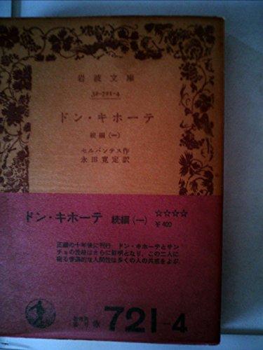 ドン・キホーテ〈続編 1〉 (1978年) (岩波文庫)
