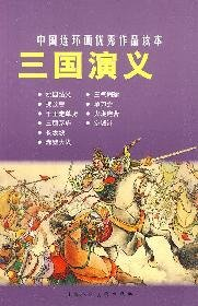 The Romance of Three Kingdoms - China's Excellent Comic Books (Chinese Edition)