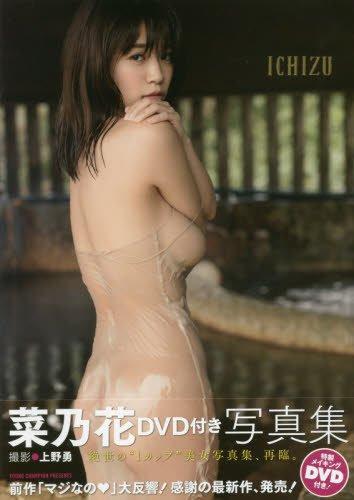 菜乃花DVD付き写真集 ICHIZU ジャケット 表