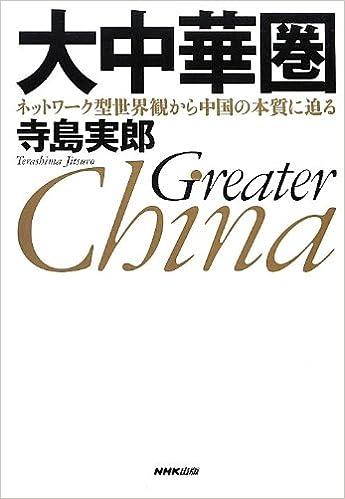 Book's Cover of 大中華圏 ネットワーク型世界観から中国の本質に迫る (日本語) 単行本 – 2012/12/21