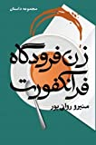 Download The Frankfurt Airport's Woman (Persian Edition) in PDF ePUB Free Online